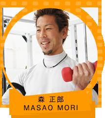 森 正郎 MASAO MORI