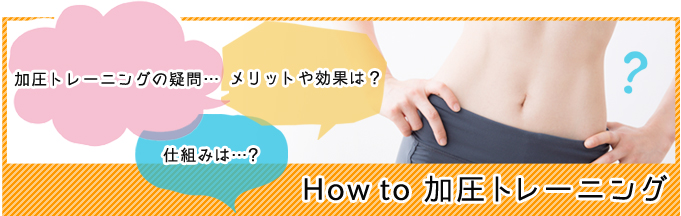 How to 加圧トレーニング