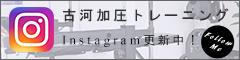 インスタグラム古河加圧トレーニング